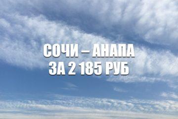 Авиабилеты Utair Сочи – Анапа за 2185 руб.