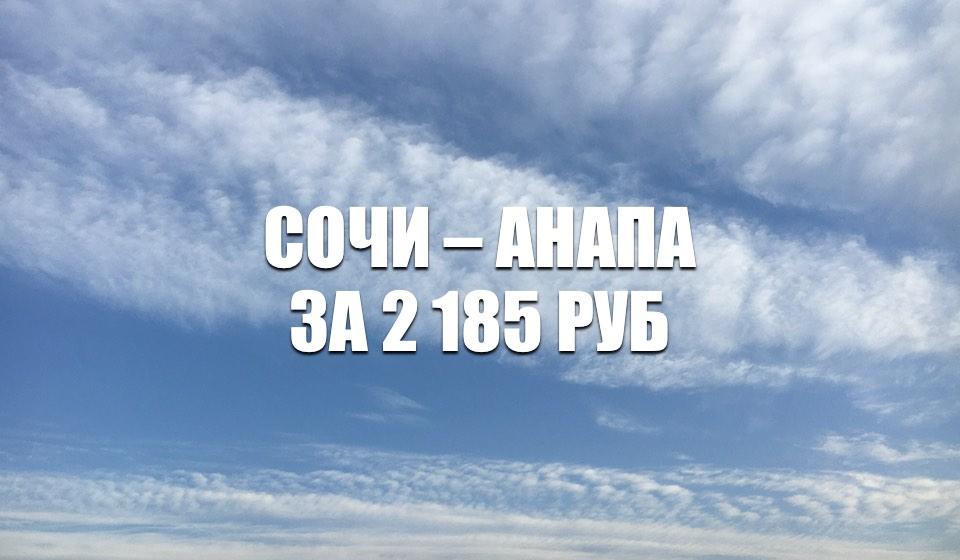 Акция Utair Сочи – Анапа за 2 185 руб. на май-октябрь 2021