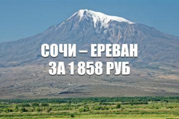 Авиабилеты Armenia Сочи – Ереван за 1 858 руб. на апрель-май 2021