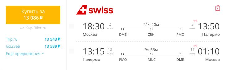 Пример бронирования авиабилетов Москва – Палермо за 13086 рублей