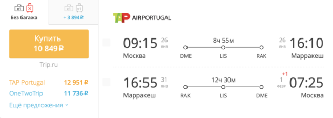 Пример бронирования авиабилетов Москва – Марракеш за 10 849 рублей