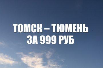 Авиабилеты Red Wings Томск – Тюмень за 999 руб.