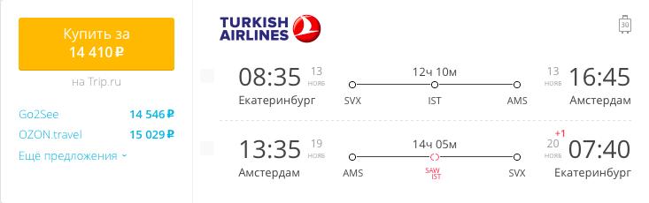 Пример бронирования авиабилетов Екатеринбург – Амстердам за 14 410 рублей