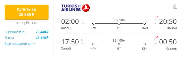 Пример бронирования авиабилетов Казань – Ханой за 25885 рублей
