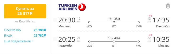 Пример бронирования авиабилетов Москва – Коломбо за 25317 рублей