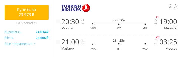 Пример бронирования авиабилетов Москва – Майами за 23973 рублей