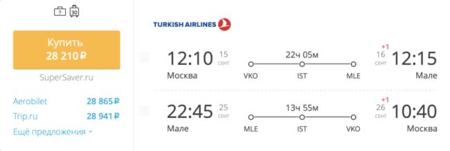 Пример бронирования авиабилетов Москва – Мальдивы за 28 210 рублей