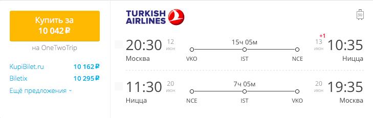 Пример бронирования авиабилетов Москва – Ницца за 10042 рублей