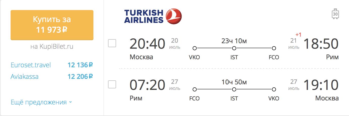 Пример бронирования авиабилетов Москва – Рим за 11 973 рублей