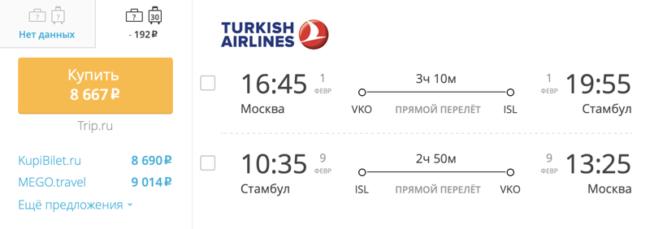 Пример бронирования авиабилетов Москва – Стамбул за 8 667 рублей