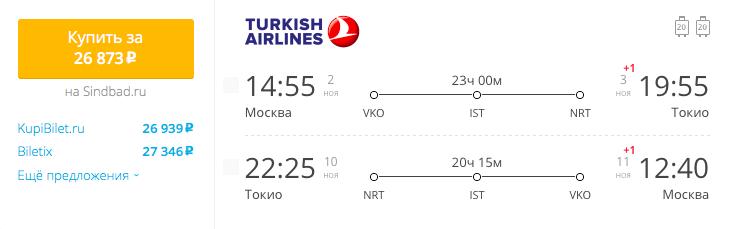 Пример бронирования авиабилетов Москва – Токио за 26873 рублей