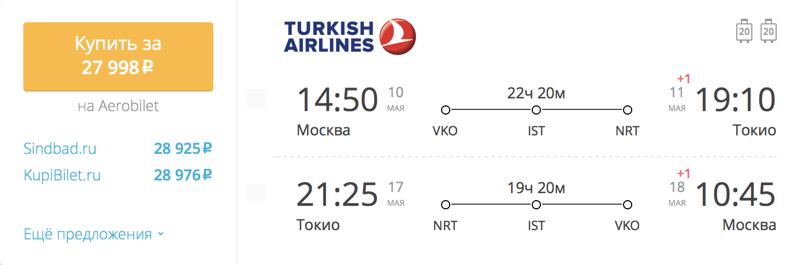 Пример бронирования авиабилетов Москва – Токио за 27 998 рублей
