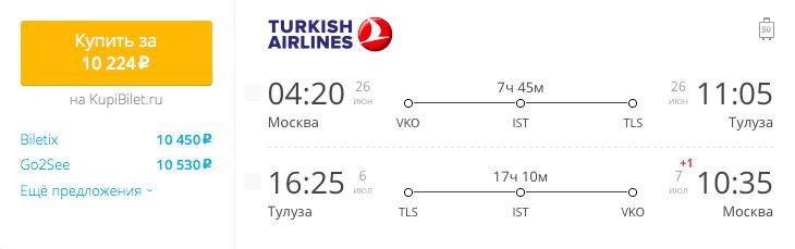 Пример бронирования авиабилетов Москва – Тулуза за 10224 рублей