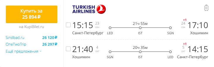 Пример бронирования авиабилетов Санкт-Петербург – Хошимин за 25894 рублей