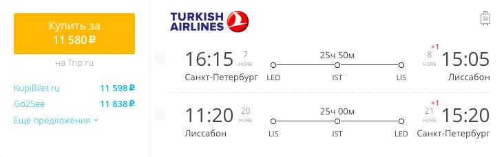 Пример бронирования авиабилетов Санкт-Петербург – Лиссабон за 11580 рублей