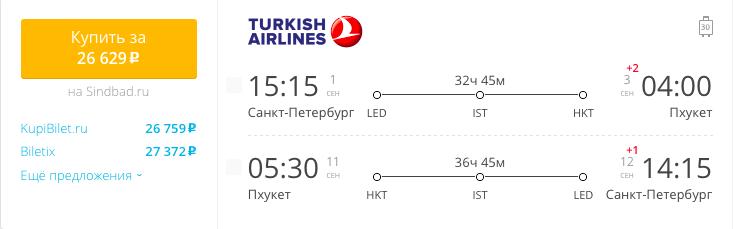 Пример бронирования авиабилетов Санкт-Петербург – Пхукет за 26629 рублей