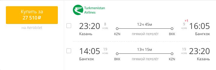 авиабилеты из москвы в туркменистан
