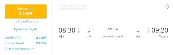 Пример бронирования авиабилетов Уфа – Пермь за 2208 рублей