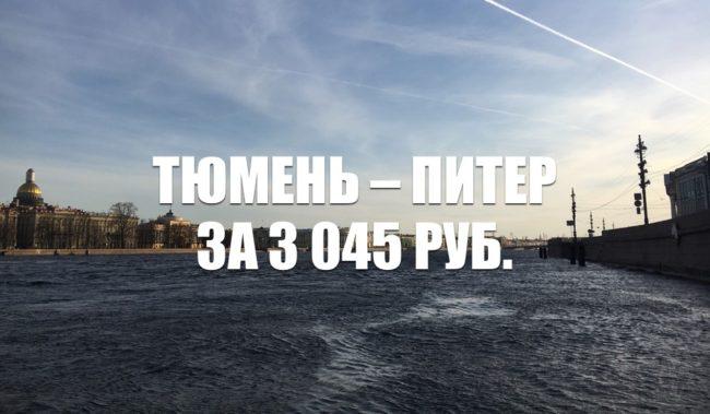 Авиабилеты Тюмень-Санкт-Петербург за 3045 рублей