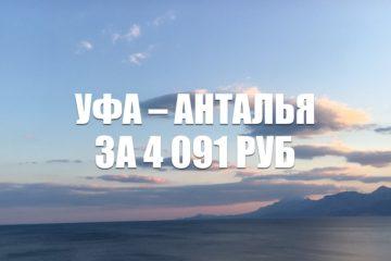 Авиабилеты Red Wings Уфа — Анталья за 4091 руб.
