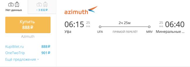 Бронирование авиабилетов Уфа – Минеральные Воды за 888 рублей