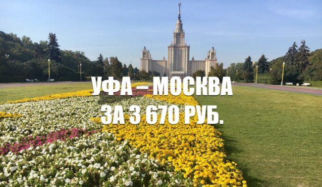 Авиабилеты Уфа-Москва за 3670 рублей