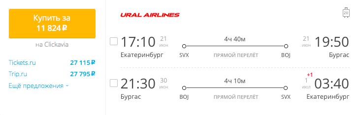 Пример бронирования авиабилетов Екатеринбург – Бургас за 11824 руб