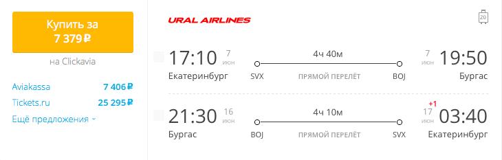 Пример бронирования авиабилетов Екатеринбург – Бургас за 7379 руб