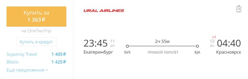 Пример бронирования авиабилетов Екатеринбург – Красноярск за 1 500 рублей
