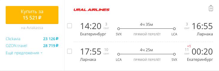 Пример бронирования авиабилетов Екатеринбург – Ларнака за 15512 руб