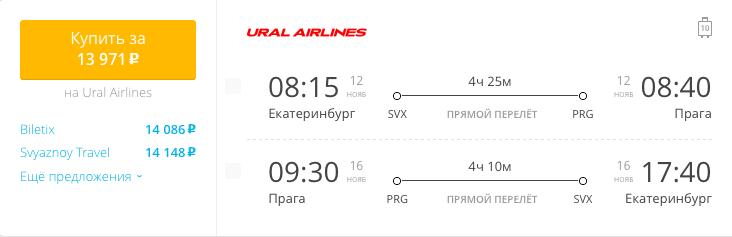Пример бронирования авиабилетов Екатеринбург – Прага за 13971 рублей рублей