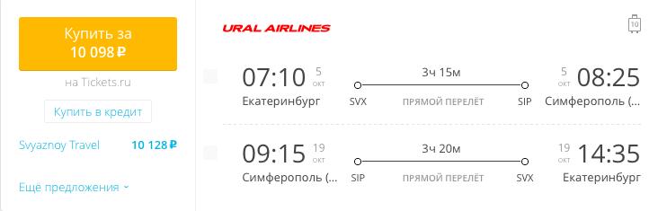 Пример бронирования авиабилетов Екатеринбург – Симферополь за 10098 рублей