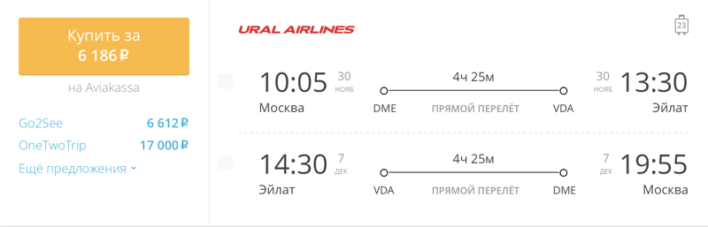 Пример бронирования авиабилетов Москва – Эйлат за 6 186 рублей