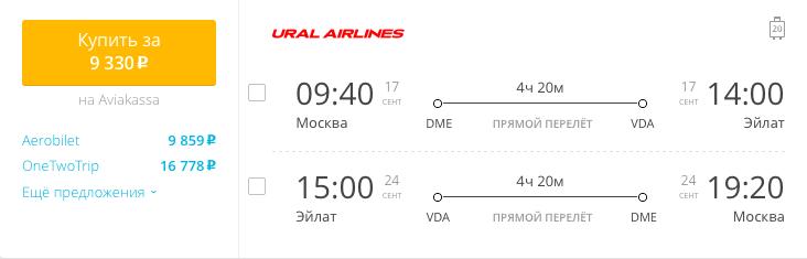 Пример бронирования авиабилетов Москва – Эйлат за 9330 рублей
