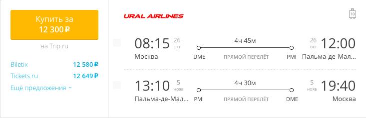 Пример бронирования авиабилетов Москва – Пальма-де-Майорка за 12300 рублей