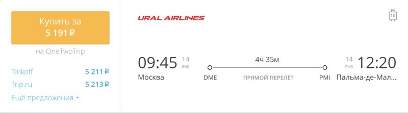 Пример бронирования авиабилетов Москва – Пальма-де-Майорка за 5 191 рублей