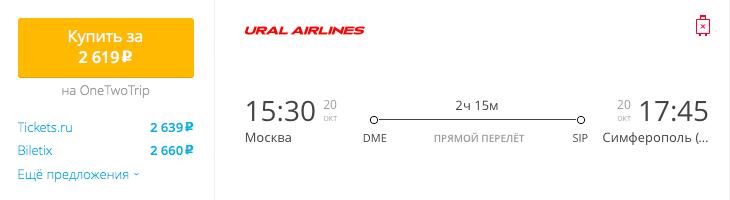 Пример бронирования авиабилета Москва – Симферополь за 2619 руб