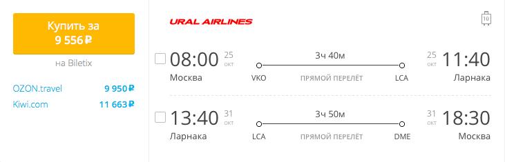 Пример бронирования авиабилетов Москва – Ларнака за 9556 рублей