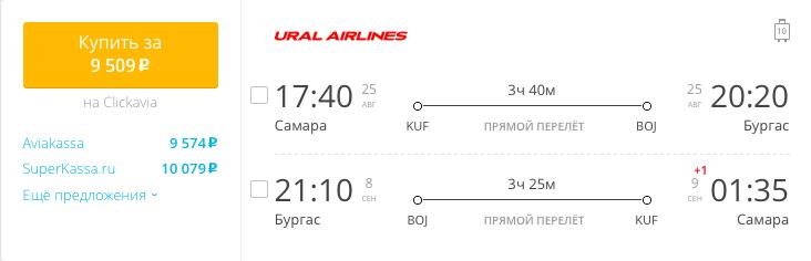 Пример бронирования авиабилетов Самара – Бургас за 9509 руб