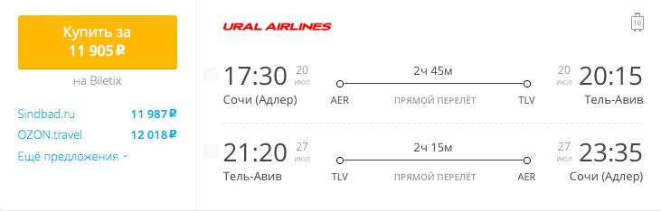 Пример бронирования авиабилетов Сочи – Тель-Авив за 11905 рублей
