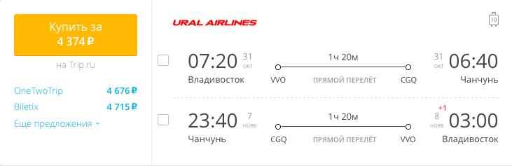 Пример бронирования авиабилетов Владивосток – Чанчунь за 4 374 рублей