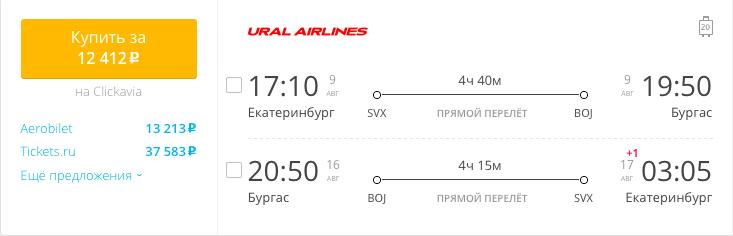 Пример бронирования авиабилетов Екатеринбург – Бургас за 12412 руб