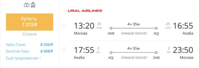 Пример бронирования авиабилетов Москва – Акаба за 7 272 рублей