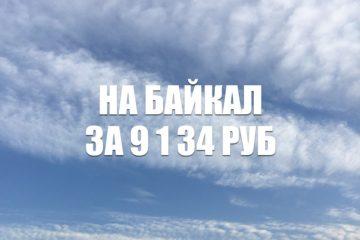 Авиабилеты «Уральских авиалиний» Москва – Байкал за 9134 руб.