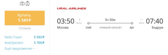 Бронирование авиабилетов Москва – Бодрум за 5 589 рублей