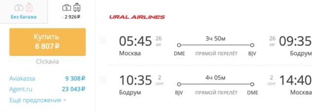 Бронирование авиабилетов Москва – Бодрум за 8 807 рублей