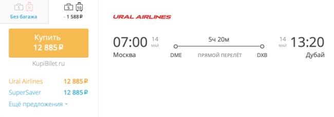 Бронирование авиабилетов Москва – Дубай за 12 885 рублей