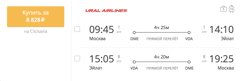 Пример бронирования авиабилетов Москва – Эйлат за 8 828 рублей