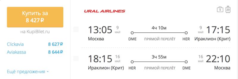 Пример бронирования авиабилетов Москва – Крит за 8 427 рублей