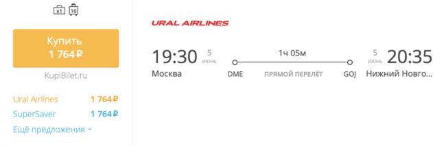 Бронирование авиабилетов Москва – Нижний Новгород за 1 764 рублей